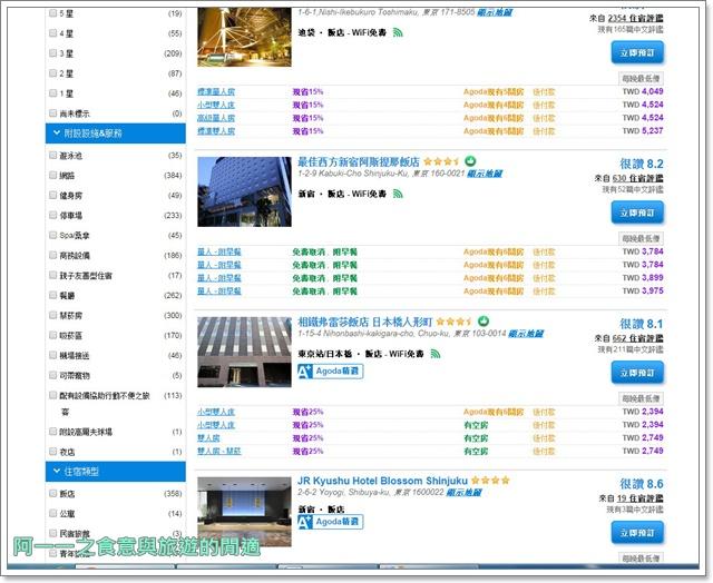 日本東京自助旅行訂房飛機票agoda日航image012