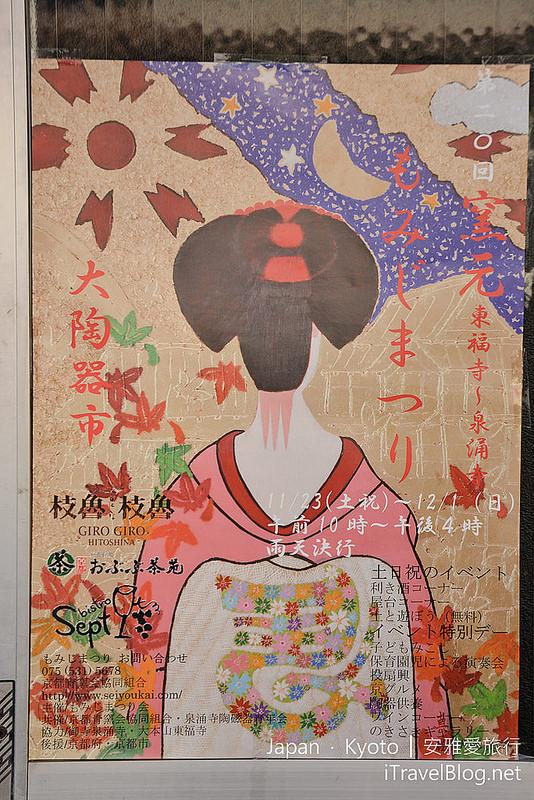 京都 窯元大陶器市 16