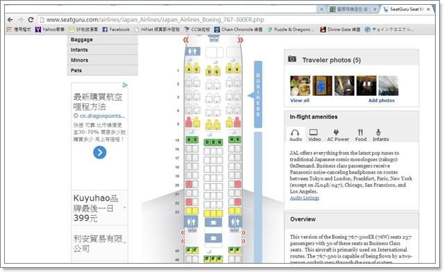 日本東京自助旅行訂房飛機票agoda日航image008