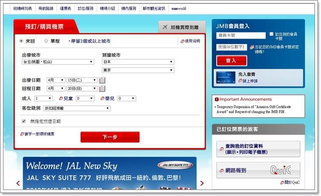 日本東京自助旅行訂房飛機票agoda日航image001