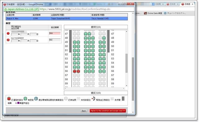 日本東京自助旅行訂房飛機票agoda日航image;005