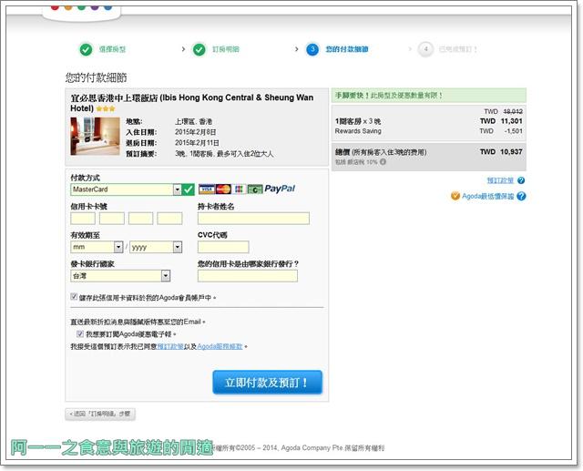 日本東京自助旅行訂房飛機票agoda日航image019