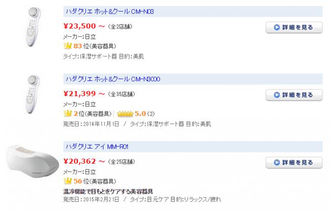 日本 導入儀 / 美容器 價格