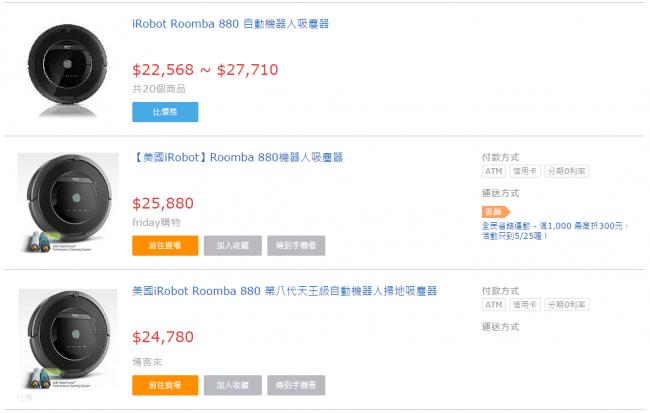 台灣 iRobot Roomba 880 價格