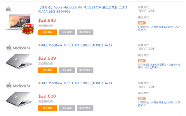 台灣 macbook air 2015 價格