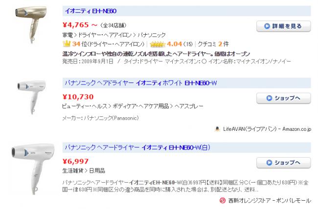 日本 負離子吹風機 價格
