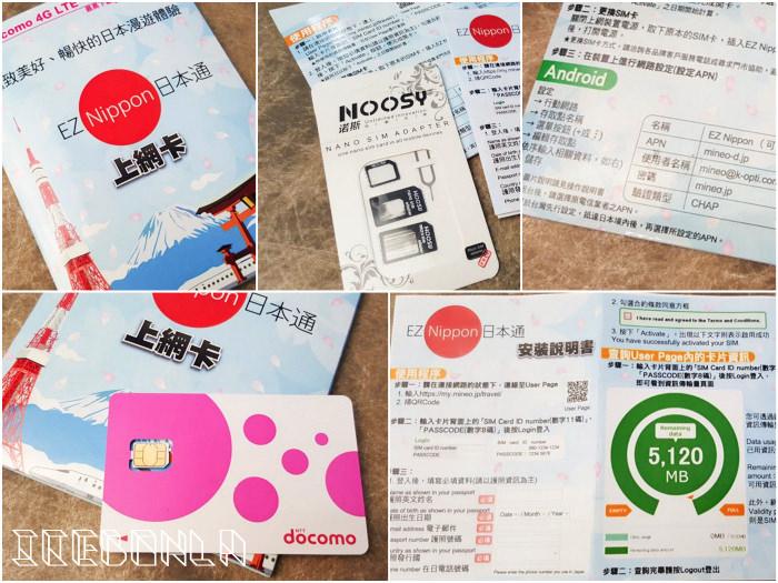 日本網路推薦,日本sim卡推薦,日本網卡推薦