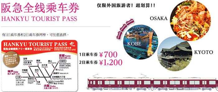 阪急乘車票券-交通-大阪-京都-奈良-神戶-空港-推薦-攻略-地鐵-鐵路-巴士