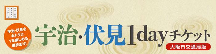 宇治-伏見-1day-チケット-大阪市交通局版-交通-大阪-京都-奈良-神戶-空港-推薦-攻略-地鐵-鐵路-巴士