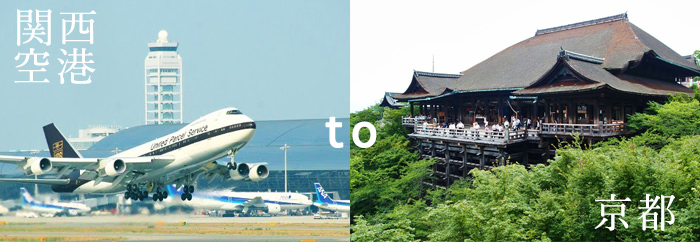 關西-交通-大阪-京都-奈良-神戶-空港-推薦-攻略-地鐵-鐵路-巴士
