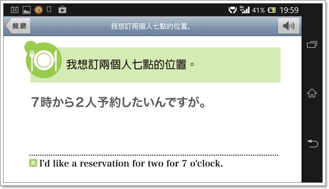 日本東京自助懶人包旅遊攻略整理文乘換案內appimage029