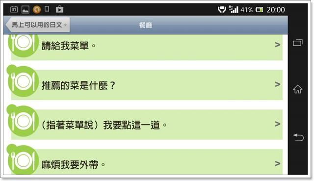 日本東京自助懶人包旅遊攻略整理文乘換案內appimage028