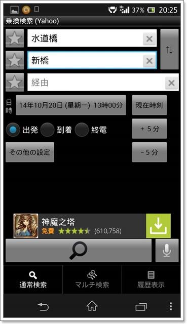 日本東京自助懶人包旅遊攻略整理文乘換案內appimage019