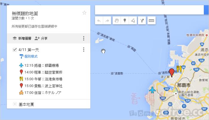 自助旅行不求人!Google 我的地圖 幫做好出國旅遊景點路線規劃