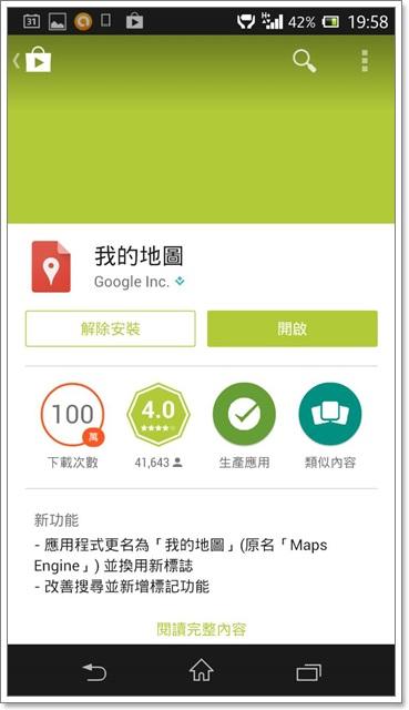 日本東京自助懶人包旅遊攻略整理文乘換案內appimage023
