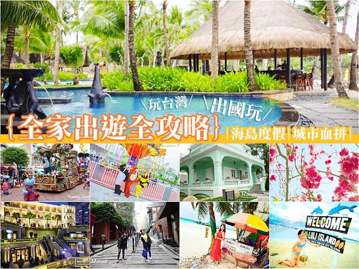 【連假出國出遊攻略】台灣景點+國外五天四夜海島度假血拼行程全攻略