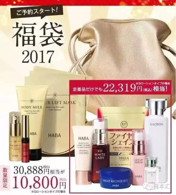 HABA2017年福袋來襲,12件產品10800日元這價格你還在等甚麼?