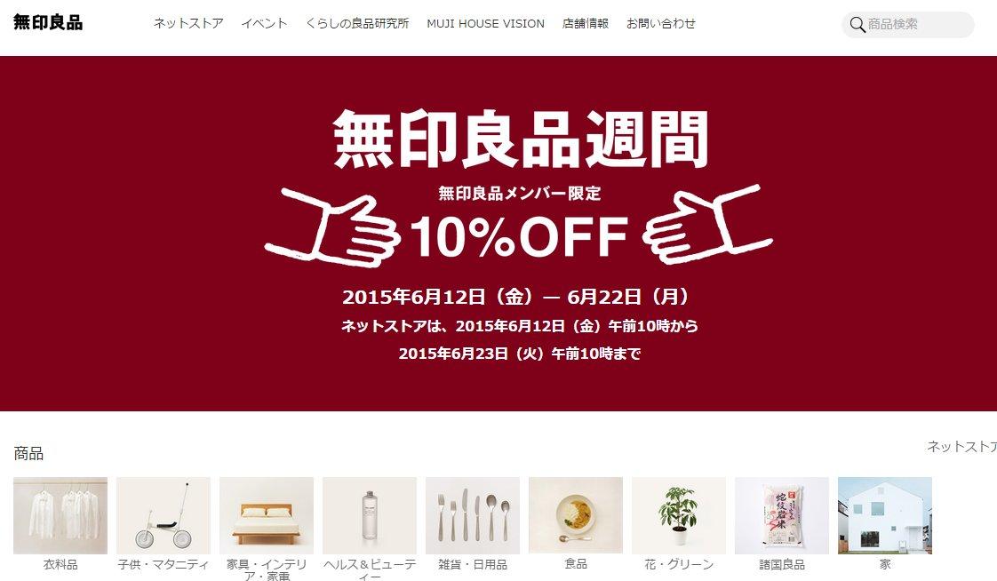 MUJI無印良品日本官網