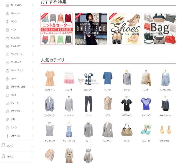 Fukukao|日本定額980購物網