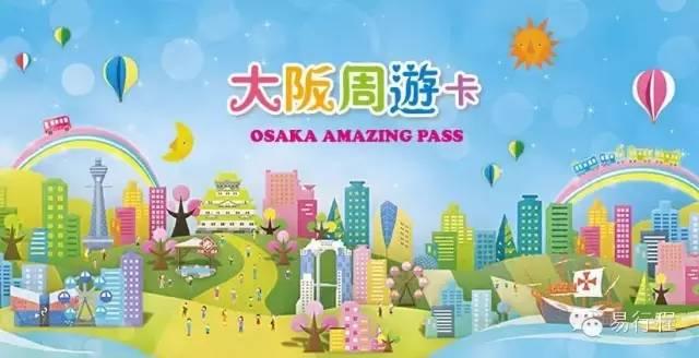 日本游實用幹貨-大阪周游券使用說明