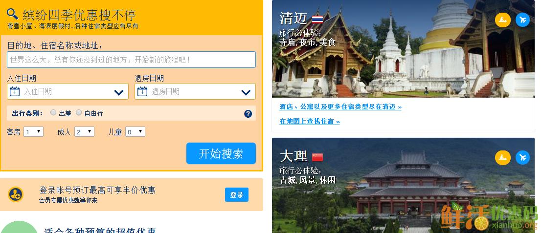 booking 折扣碼 : Booking.com官網額外9折優惠