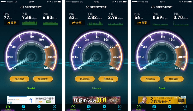 japan-sim-card-speed